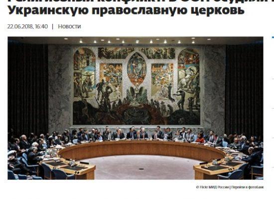 Фейк: В ООН осудили гонения на Украинскую православную церковь