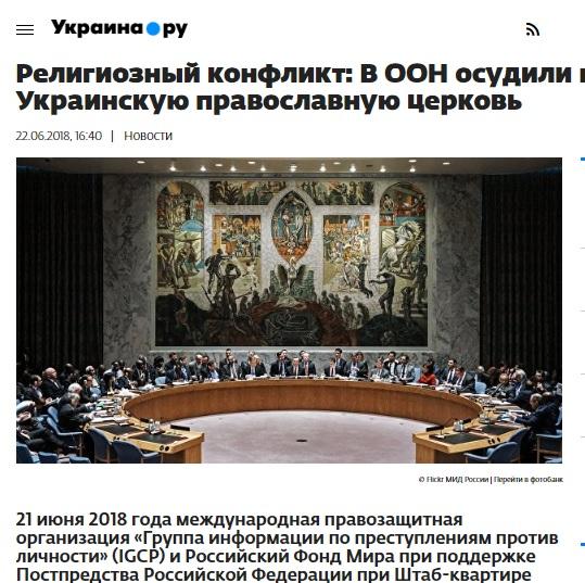Fake: L'ONU ha condannato la persecuzione della Chiesa ortodossa ucraina