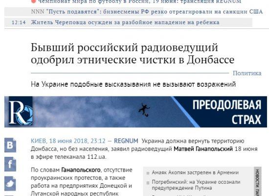 Фейк: Бывший российский радиоведущий одобрил этнические чистки в Донбассе