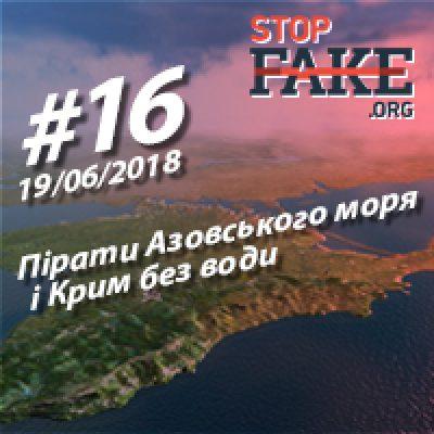 Пірати Азовського моря і Крим без води – StopFake.org