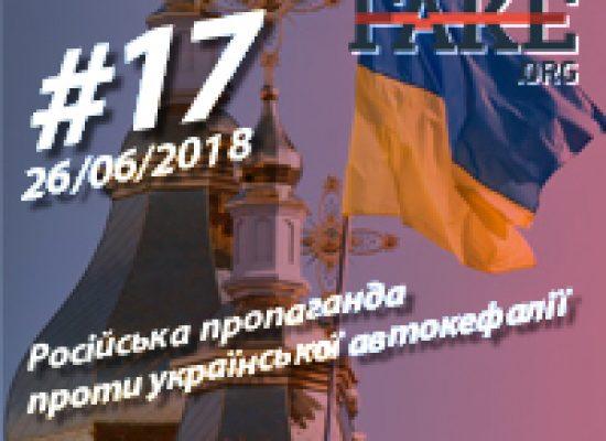 Російська пропаганда проти української автокефалії – StopFake.org