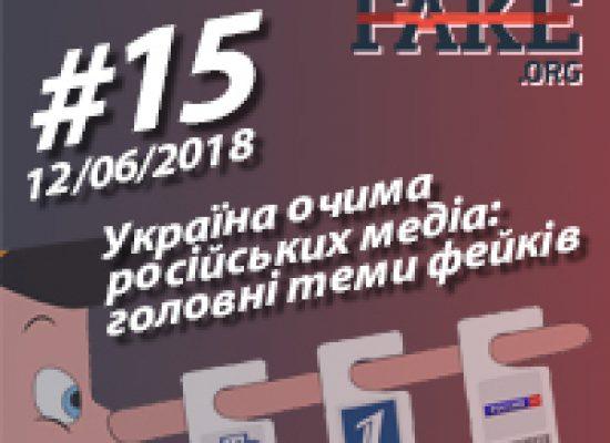 """""""Україна очима російських медіа: головні теми фейків""""– StopFake.org"""