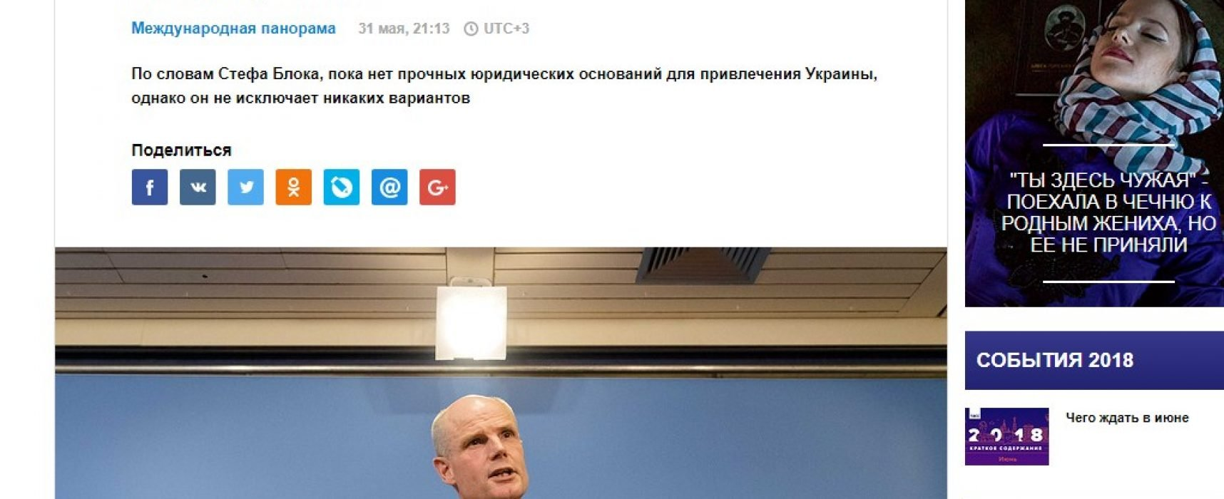 Manipulation: Niederländischer Außenminister schließt Kiewer Beteiligung am MH17-Absturz nicht aus