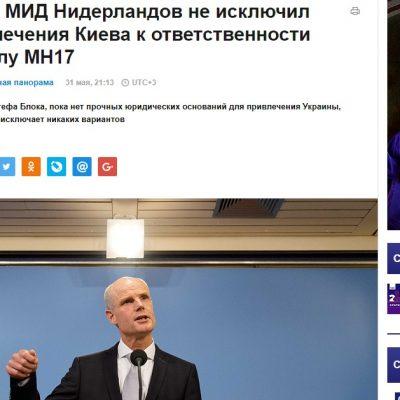 Manipulacija : Holandski ministar inostranih poslova ne isključuje mogućnost da je Kijev umešan u obaranje aviona MH17