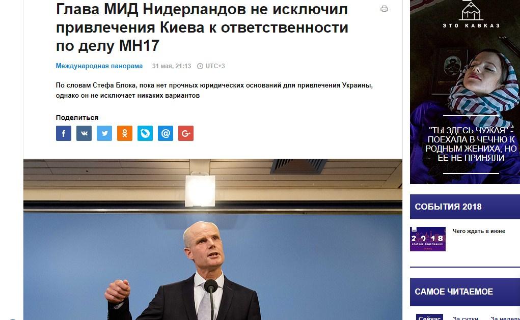 Нидерланды небудут привлекать государство Украину  кответственности за смерть  MH17 наДонбассе