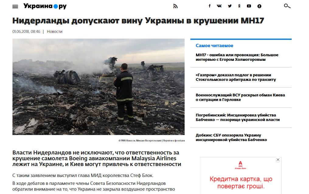Руководство Нидерландов несчитает Украинское государство причастной ккатастрофе MH17,— руководитель МИД Брок