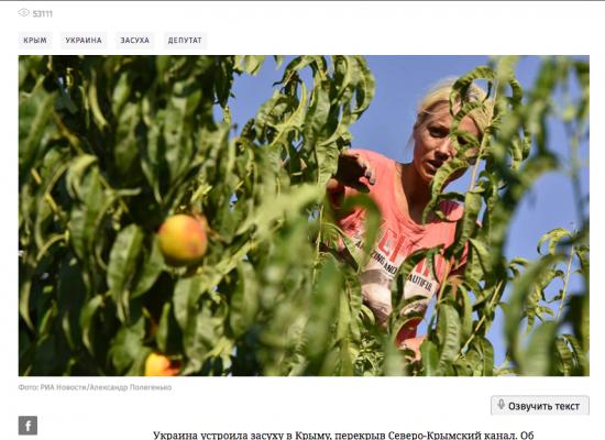 Маніпуляція: Україна «вихваляється засухою в Криму»