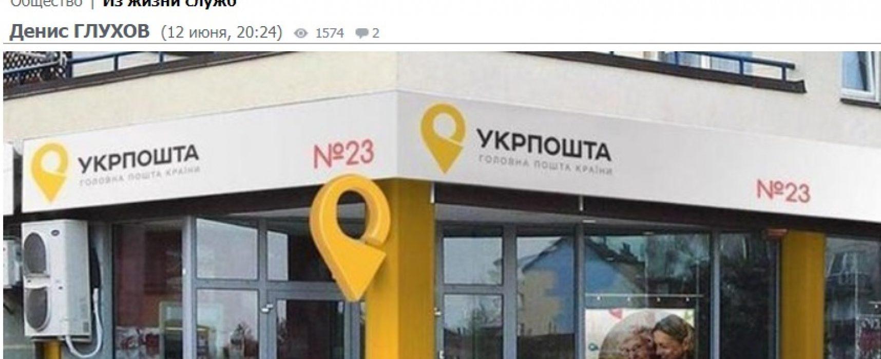 Falso: Correos Ucranianos está al borde de la bancarrota