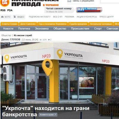 Fake: Le poste ucraine sono sull'orlo del fallimento