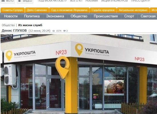 Fake: Ukrainische Post am Rande des Bankrotts