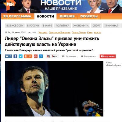 Фейк: Украинска рокзвезда призовал да се унищожи действащата власт в Украйна