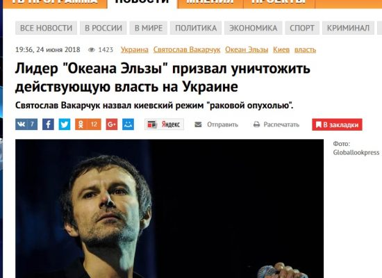 Fake: Ukrainian Rock Star Calls for Destruction of Current Rule in Ukraine
