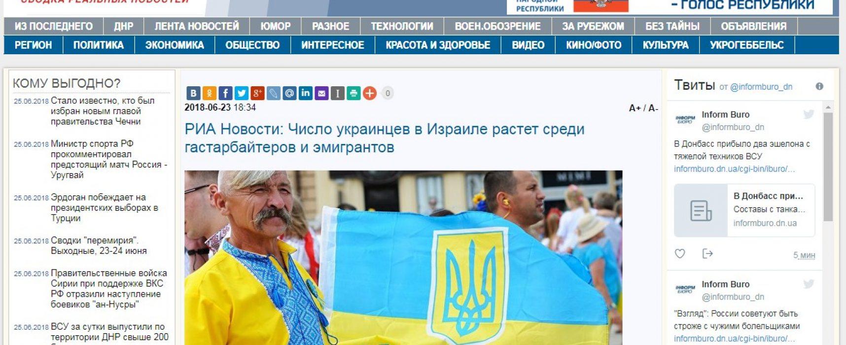 Manipulacija : U Izraelu raste broj ukrajinaca među gasterbajterima i imigrantima