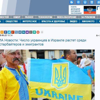 Manipulacja: W Izraelu wzrasta liczba ukraińskich imigrantów