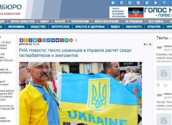 Маніпуляція: В Ізраїлі зростає кількість українців серед гастарбайтерів і емігрантів