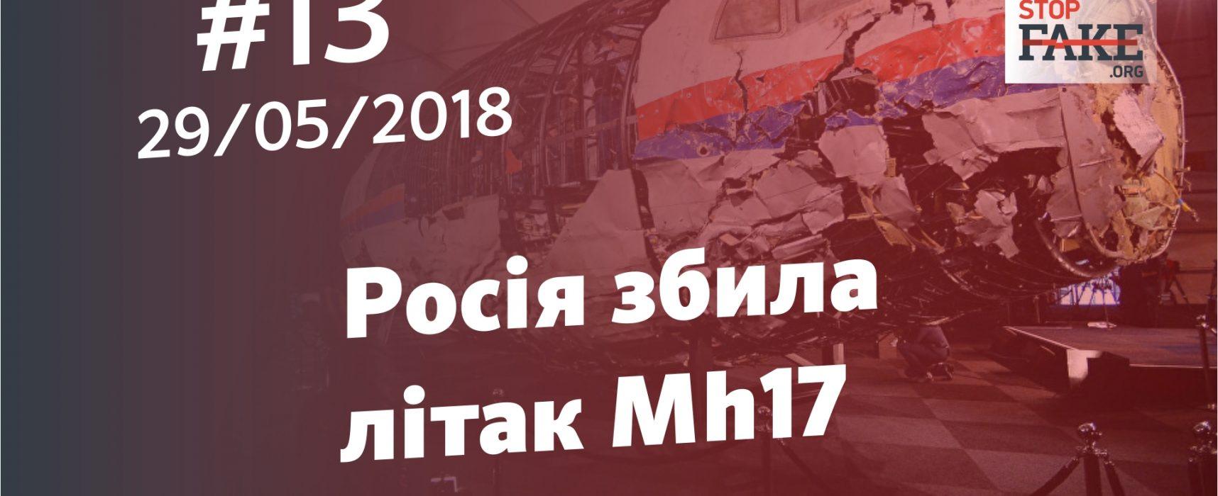 Росія збила літак MH17 – StopFake.org