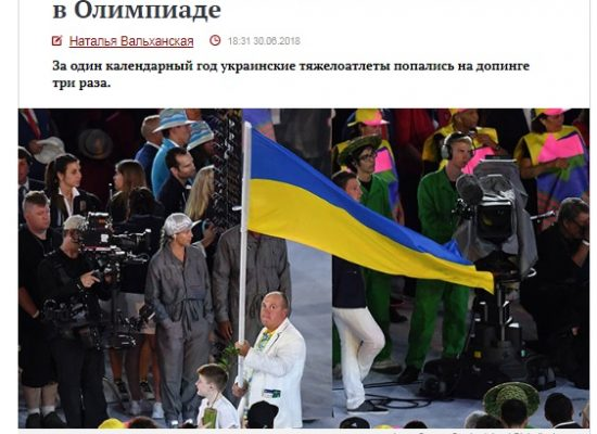 Fake: Ukraine Can Face Olympic Ban