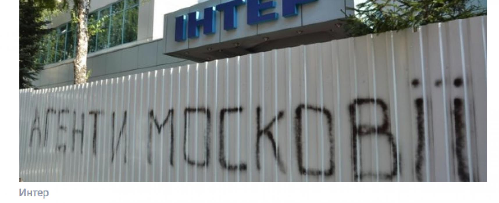 Fake: Ukraine zerstört INTER, den führenden Fernsehkanal der Ukraine