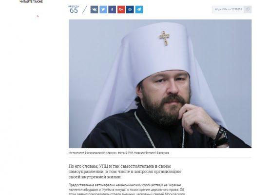 1030-річчя Хрещення України-Русі у Києві очима російських ЗМІ