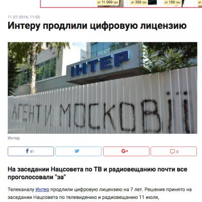 """Фейк: в Украине уничтожают """"главный телеканал"""" """"Интер"""""""