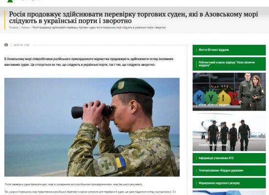 Як використовують ситуацію в Азовському морі російські ЗМІ