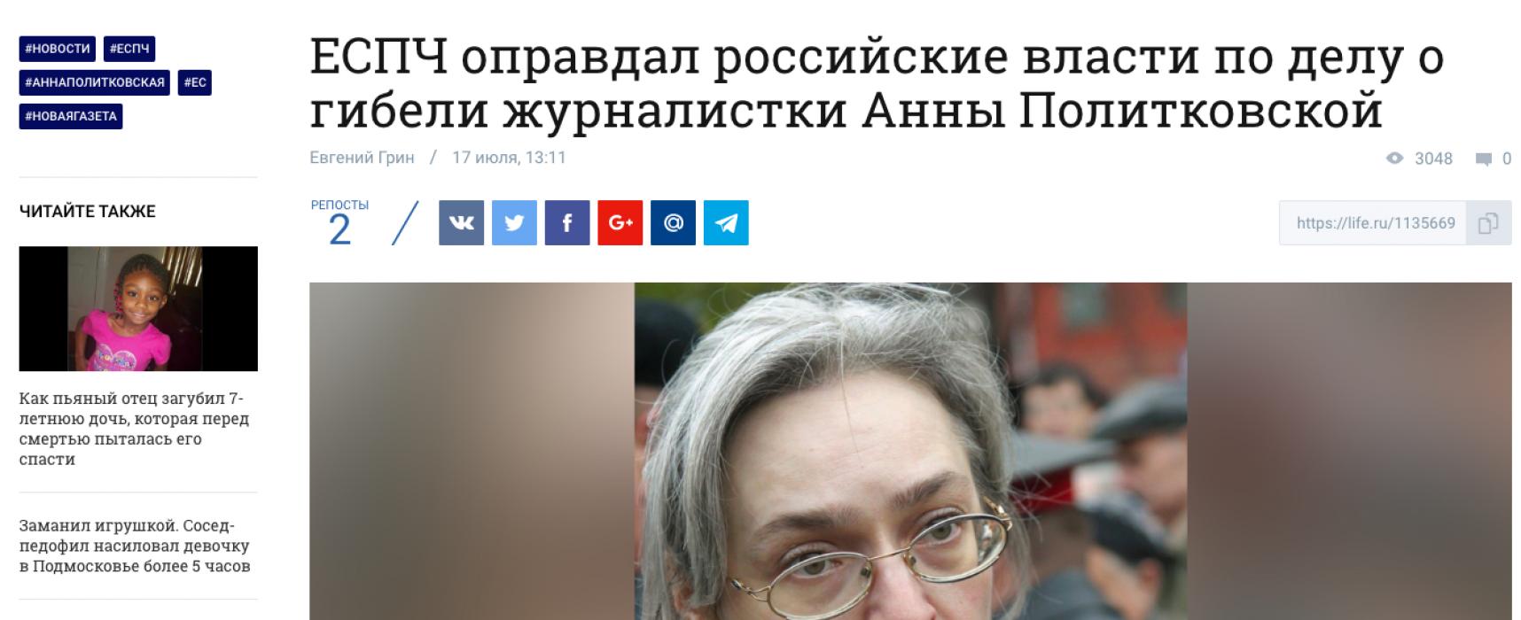Fake: la Corte europea dei diritti umani afferma che il governo russo non è coinvolto nell'omicidio di Politkovskaya