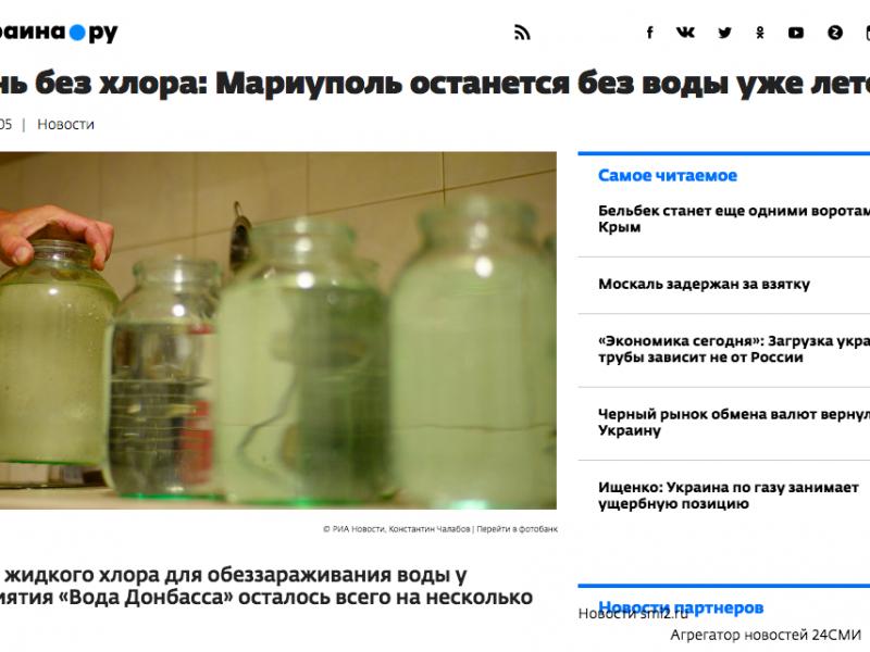 Fake: Städte im Donbas werden bald ohne Wasser sein