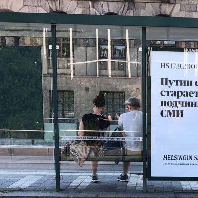 Напередодні зустрічі Путіна і Трампа в Фінляндії з'явилися білборди «Путін прагне підпорядкувати ЗМІ»