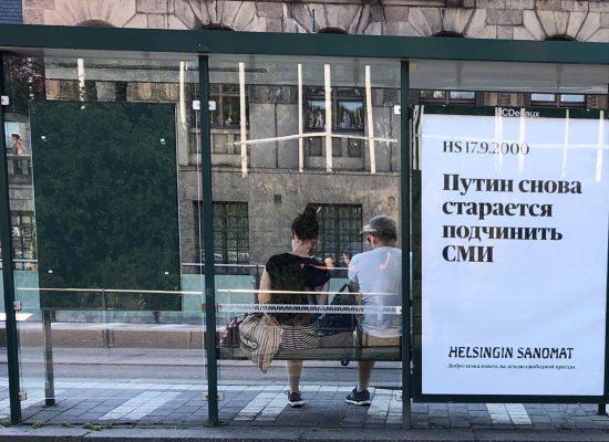 """En vísperas de la cumbre entre Putin y Trump, en Helsinki aparecieron vallas publicitarias que dicen """"Putin quiere someter los medios"""""""