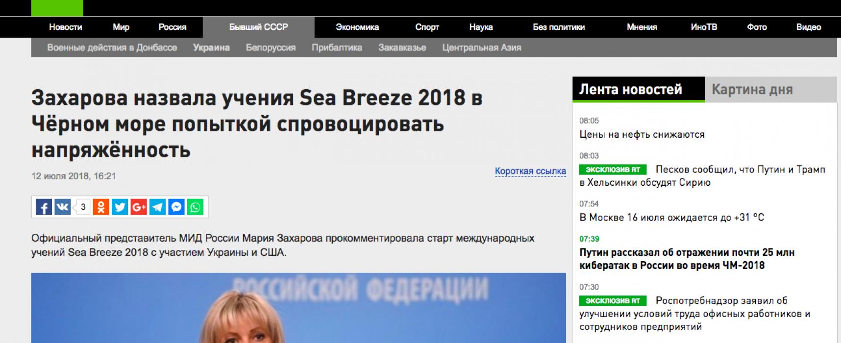 Fake: Ćwiczenia wojskowe krajów członkowskich NATO na Morzu Czarnym powodują zaostrzenie sytuacji na terenach Donbasu