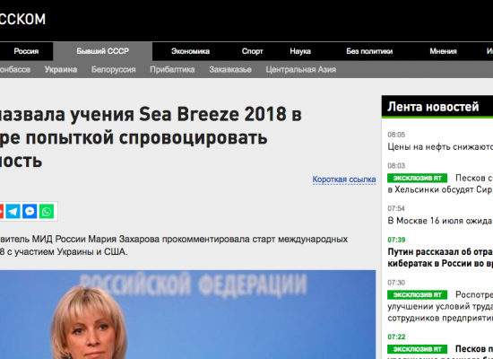 Fake: NATO Black Sea Exercises Aggravate Donbas Conflict