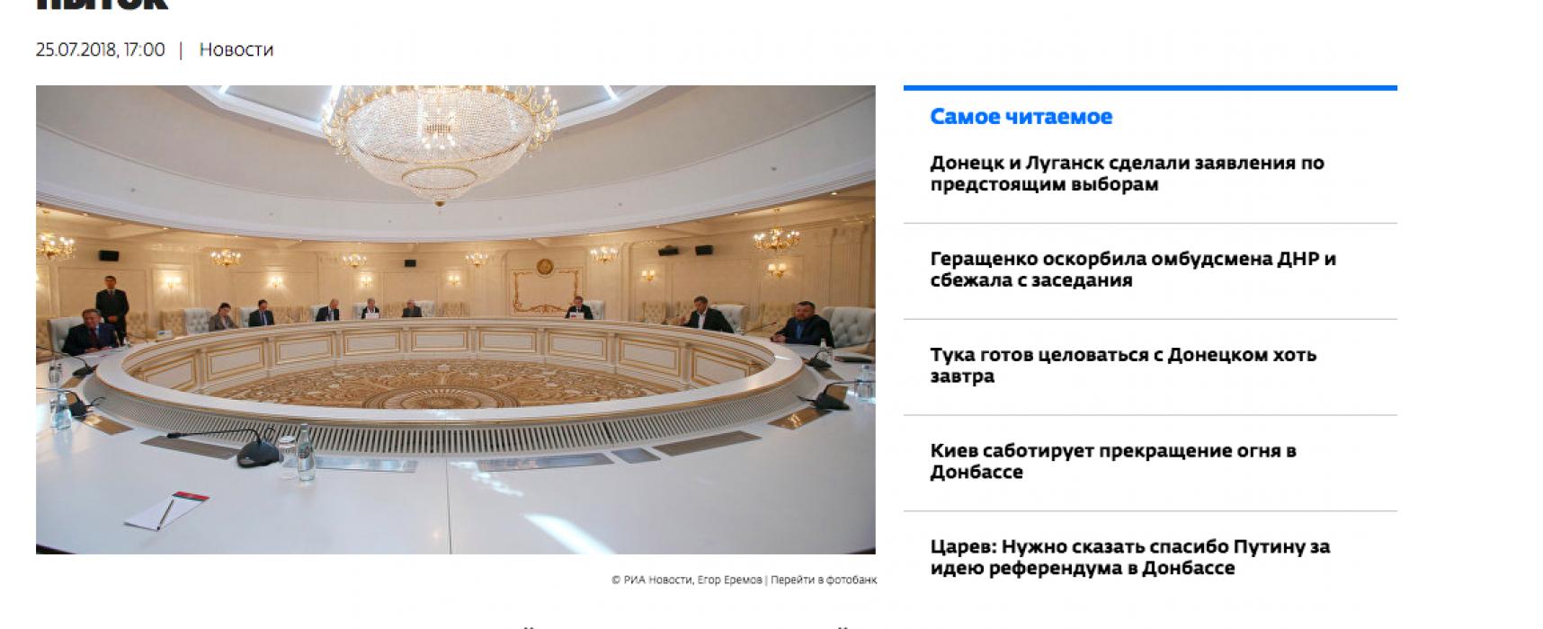 Manipulation: L'Ukraine ne veut pas signer la Déclaration sur l'interdiction de la torture