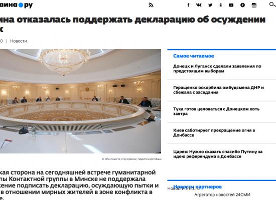 Манипуляция: Украина не подписывает декларацию о запрете пыток на Донбассе