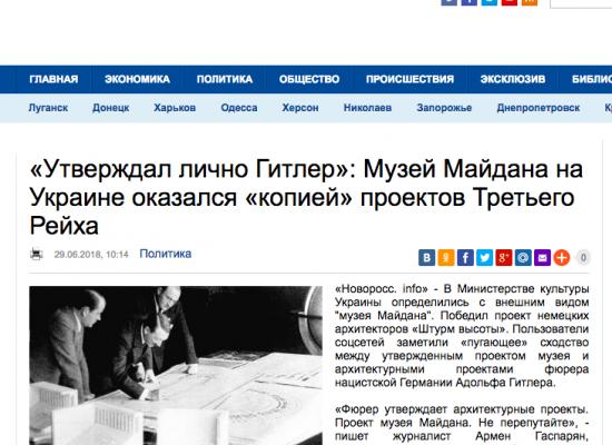 Fake: Il museo del Maidan a Kiev è copiato dai progetti di Hitler