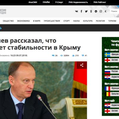 Фейк: Украина готовит теракты в Крыму