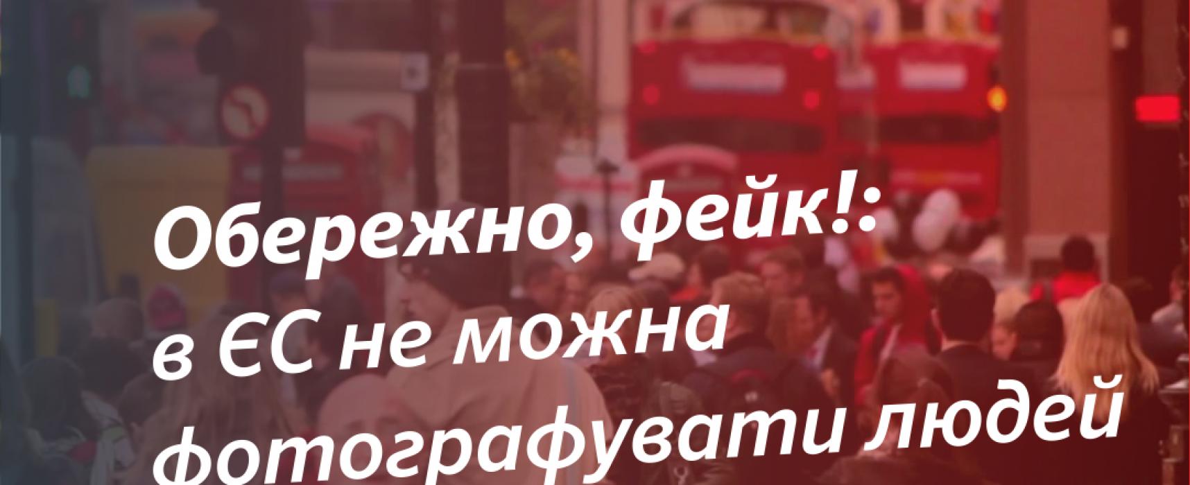 Обережно, фейк!: в ЄС не можна фотографувати людей – StopFake.org