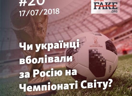 Чи українці вболівали за Росію на Чемпіонаті Світу? – StopFake.org
