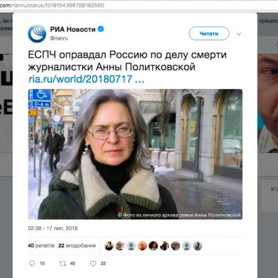 Fake: La Russie est innocente du meurtre de la journaliste d'opposition Anna Politkovskaïa, selon la Cour européenne des droits de l'homme