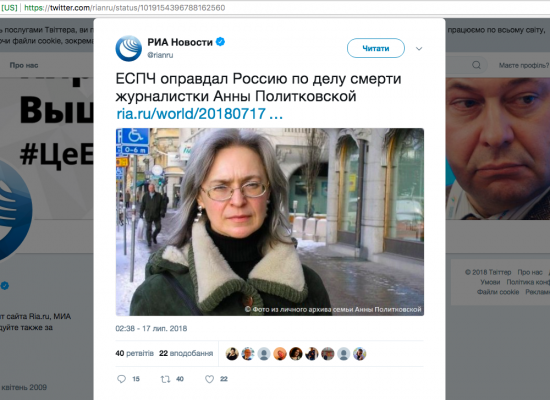 Fake: European court of Human Rights Says Russian Government Not Involved in Politkovskaya Murder