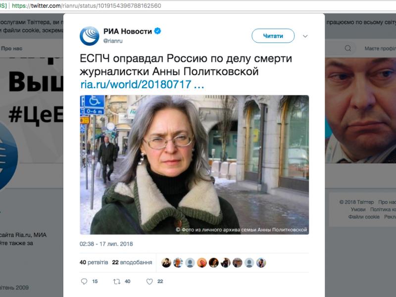 Фейк: Россия непричастна к убийству оппозиционной журналистки Анны Политковской — ЕСПЧ