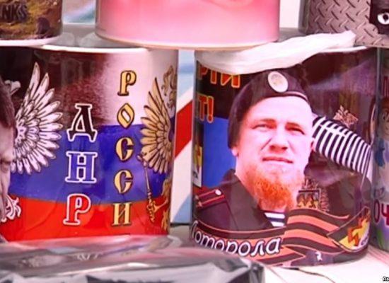Із Донецька з пропагандою: які сувеніри продають у «ДНР» і Криму