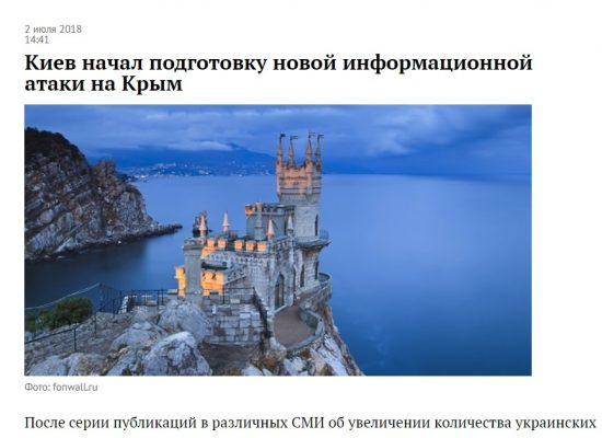 Fake: Kyiv Preparing PR Attack on Crimea to Disrupt Tourist Season