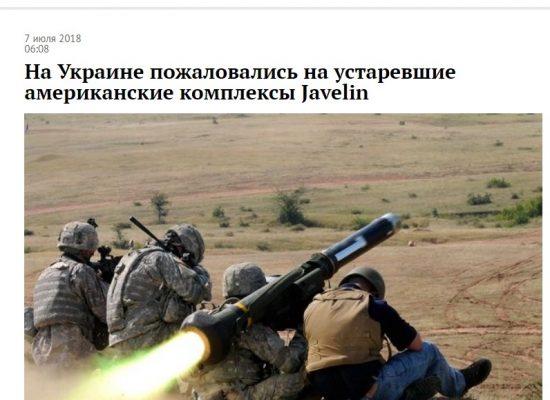 Fake: gli Stati Uniti hanno venduto Javelins difettosi all'Ucraina