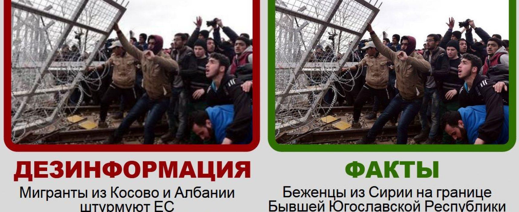 Една снимка, четворна дезинформация за мигрантите