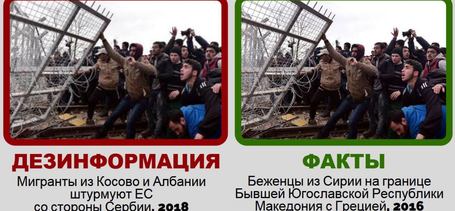Одно фото – четырехкратная дезинформация о мигрантах