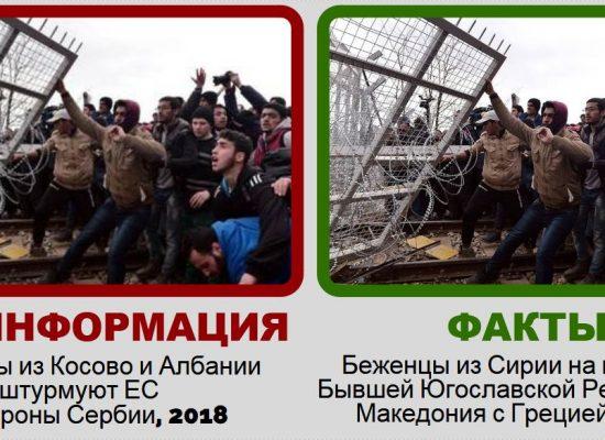 Одне фото – чотириразова дезінформація щодо мігрантів