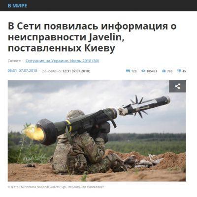 Фейк: США поставили Украине бракованные «Javelin»