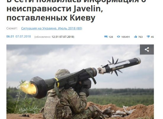 Fake: US Sells Ukraine Defective Javelins