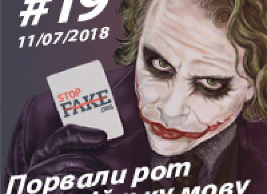 Порвали рот за російську мову – StopFake.org