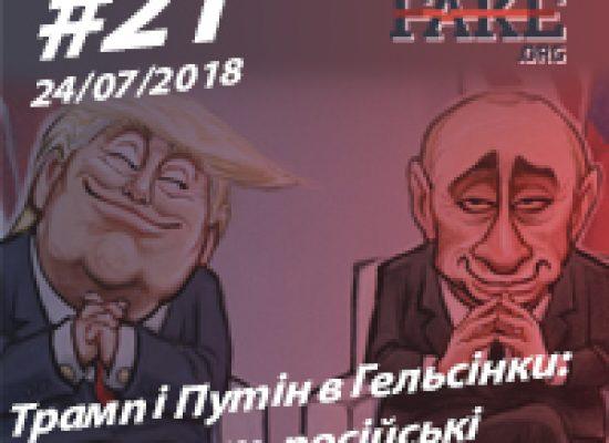 «Трамп і Путін в Гельсінки: що пишуть російські медіа?» – StopFake.org